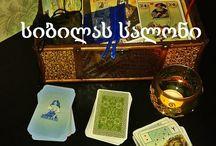 La Sibylle des Salons / I'm A Fortune-teller from Georgia - www.facebook.com/LaSibylledesSalons.33