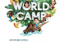 월드캠프 / 세계인과 함께하는 월드캠프!