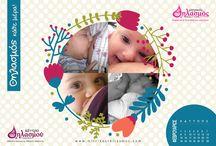 Ημερολόγιο θηλασμού | Breastfeeding Calendar
