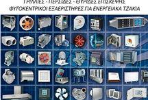 ΕΞΑΕΡΙΣΜΟΙ - VENTILATION SYSTEMS