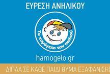 Bρέθηκε η αγνοούμενη μικρή Μαρία, στη Θεσσαλονίκη