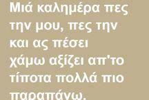 mantinades (Kreta Greece)