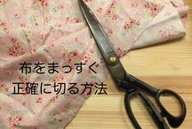 裁縫のコツ
