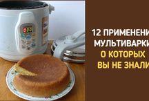 Кухня - мультиварка