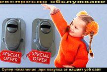 АксесоариВрати / Vrati Express Аксесоари Врати  Аксесоари Врати Врати express - Vrati Express  Врати експрес - Интериорни,Вътрешни,Блиндирани врати Врати експрес, Експресна доставка на врати във цяла България ,интериорни врати, блиндирани врати ,вътрешни врати. Богат избор на Интериорни врати... Най конкурентни цени в България. Информирай се info@vratiexpress.com www.vratiexpress.com https://twitter.com/VratiExpress https://plus.google.com/108581651925174416972/posts https://www.facebook.com/vratiexpress