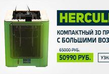 Cкидки на Hercules Strong / C 1 по 31 мая всем владельцам любого 3D принтера скидка!