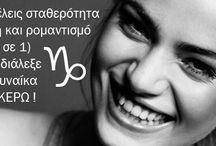 ΖΩΔΙΑ - Καλημέρα Ελλάδα - Άρθρα - Νέα
