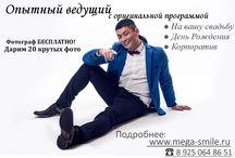Ведущий на свадьбу Москва. Тамада на свадьбу в Москве