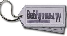 Киберпонедельник 2015 / http://webkuponi.ru/category/kiberponedelnik-2015