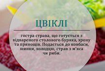 українська. страви