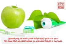 Health Tips - نصائح طبية / by DV8 Digital Marketing