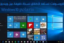 مايكروسوفت تستعد لإطلاق نسخة خفيفة من ويندوز 10- polaris