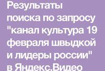 """"""" Лидеры России"""""""