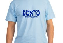 Hebrew T Shirts / These Hebrew Shirts are for Trump supporters as they say Trump in Hebrew.