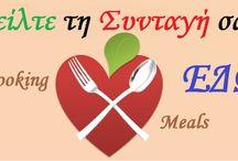 CookingMeals.gr / CookingMeals.gr