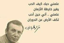 Poesia, letteratura e cultura araba