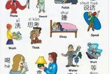 Chinese werkwoorden