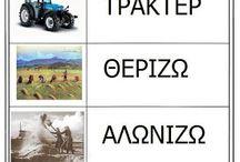 ο γεωργος