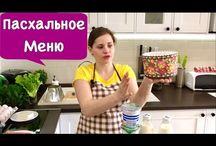 Kochen zu Festen