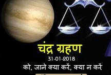 Astrology News