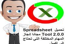 تحميل Spreadsheet Tool 2.0.0 مجانا إنجاز المهام المختلفة التي تحتاج إلى إكسلhttp://alsaker86.blogspot.com/2018/01/Download-Spreadsheet-Tool-2-0-0-Free.html