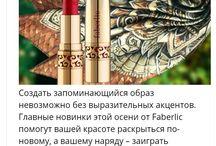 Красота, здоровье, мода и стиль от Faberlic https://703990541.shop.faberlic.com