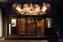 "Triple / LSD design co., ltd. ""Triple""/2014/ramen shop/Kyoto, Japan/Interior and facade design facade design, noodle, circle, simple, partition, separated counter, louver"