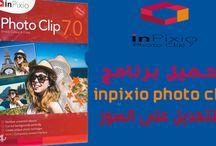 تحميل برنامج InPixio Photo Clip للتعديل على الصور