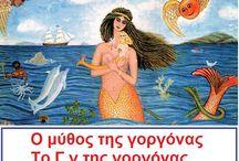 Mithika plasmata thalassas / Διάφορες ιδέες και κατασκευές για θαλάσσια μυθικά πλάσματα