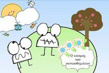 Παιχνίδια / Παιχνίδια που δημιουργώ για να βοηθούν τα παιδιά στην εισαγωγή και στην εμπέδωση ενός διδακτικού αντικειμένου. Περισσότερα στο http://anoixtestaxeis.weebly.com/