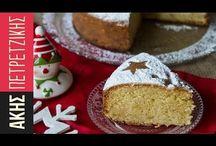 Βασιλόπιτα κέικ Ακης