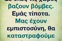 αθάνατο ελληνικό χούμορ