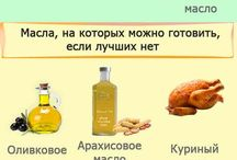 Масла для готовки