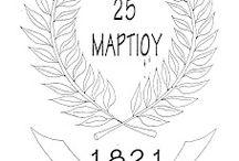 25 μαρτιου