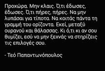 greek quotes!