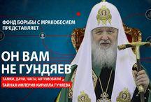 Патриарх-Кирилл-он вам не Гундяев!!!