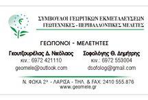 www.geomele.gr
