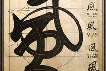 Caligrafía Oriental