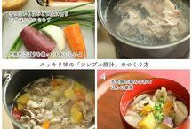 秋 / 秋を感じるレシピ