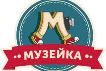 МУЗУЙКА
