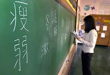 Study Chinese Language in China / Study Chinese language in China and master withing 3 months. Join other international students in China's Best Universities for studying Chinese language. Get more Information uat www.chinainternshipplacements.com