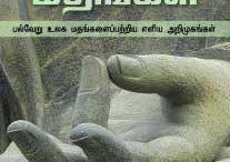 So. Maniyan Tamil eBooks