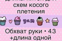 фенечки:)
