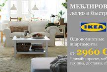 Furnishing your apartment in Bulgaria   Меблировка ваших апартаментов, Болгария / #Меблировка #ваших #апартаментов #Болгария   #Furnishing your #apartment in #Bulgaria