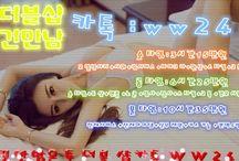 2투더블출장샵,조건만남,아가씨 전문업체→카톡:ww24