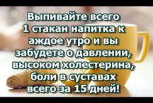 (214) Выпивайте всего 1 стакан напитка каждое утро и вы забудете о давлении, боли в суставах ... - YouTube