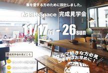 家づくりイベント / SHーSpace エスエイチスペースの家づくりを体感出来る完成見学会の情報です。お気軽に問い合わせ下さい。