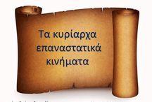 ΙΣΤΟΡΙΑ  ΣΤ΄ ΔΗΜΟΤΙΚΟΥ / ylikogiadaskalous.blogspot.gr