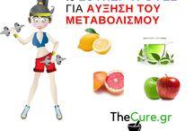 ΥΓΙΕΙΝΗ ΔΙΑΤΡΟΦΗ / Προτάσεις για την υγιεινή διατροφή και τις τροφές που δίνουν υγεία και ευεξία.