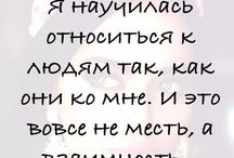 Слова!